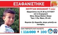 Amber Alert για την εξαφάνιση 7χρονου αγοριού στο Σκαραμαγκά