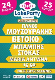 """Όλα έτοιμα για το Αυγουστιάτικο """"Lake Party""""!"""