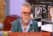 Νίκος Αποστολόπουλος: «Η Ελένη Μενεγάκη έγινε στην πορεία όμορφη… Ακατανόμαστη»! (video)