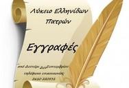 Έναρξη Εγγραφών στο Λύκειον των Ελληνίδων Πατρών