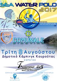 Water Polo 2017 στο δημοτικό κάμπινγκ της Κουρούτας