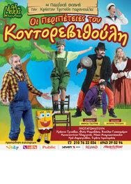 'Οι περιπέτειες του Κοντορεβιθούλη' στο Υπαίθριο Θέατρο 'Γιώργος Παππάς'