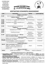 Πολιτιστικές εκδηλώσεις στο Βραχνί Καλαβρύτων