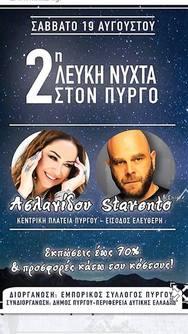 Μελίνα Ασλανίδου & Stavento live στην Λευκή Νύχτα στο Πύργο