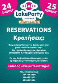 """Το Lake Party """"ξαναχτυπά"""" στη λίμνη Τριχωνίδα!"""