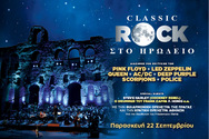Classic Rock στο Ηρώδειο