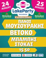Lake Party 2017 στο Κτήμα Πιθάρι