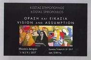 Έκθεση Κώστα Σπυρόπουλου στο Μουσείο Δελφών