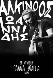 Ο Αλκίνοος Ιωαννίδης live στα Παλαιά Σφαγεία