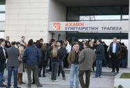 Ξεκίνησε η πώληση των «κόκκινων» δανείων της Αχαϊκής σε ξένα funds