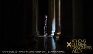 Save the Date Athens Xclusive Designers Week στο Ζάππειο Μέγαρο