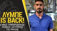 Ο Νίκος Λυμπερόπουλος νέος τεχνικός διευθυντής στην ΑΕΚ
