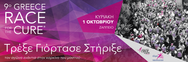 Greece Race for the Cure στο Ζάππειο