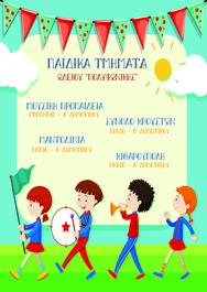 Πάτρα: Συνεχίζονται οι εγγραφές για τα παιδικά τμήματα του Ωδείου της Πολυφωνικής