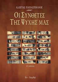 Πάτρα - Το βιβλίο «Οι συνθέτες της ψυχής μας» θα διανεμηθεί εντελώς δωρεάν στους ακροατές της ομώνυμης συναυλίας