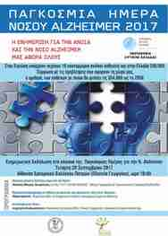 Ημερίδα για την παγκόσμια ημέρα Αλτσχάιμερ στον Εμπορικό Σύλλογο Πατρών
