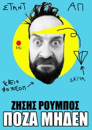 Stand up comedy από τον Ζήση Ρούμπο στο Θέατρο Άβατον