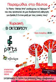 Παραμύθια στο δάσος στο Parts-Patras Arts