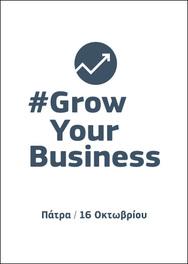 GrowYourBusiness – Digital Training στην Πάτρα