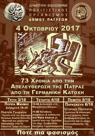Ο Δήμος τιμά την 73η επέτειο απελευθέρωσης της Πάτρας από τα ναζιστικά στρατεύματα κατοχής!