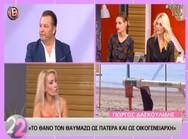 """Γιώργος Δασκουλίδης: «Με τον Θάνο Πετρέλη μας """"έδεσε"""" κάτι που δεν περίμενα να γίνει» (video)"""