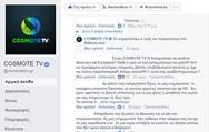 COSMOTE TV: Τι γίνεται τελικά με τα νέα κανάλια;