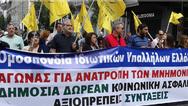 ΟΙΥΕ: 'Έξω οι εργοδότες και οι εκπρόσωποι τους από τις εκλογές των σωματείων μας'