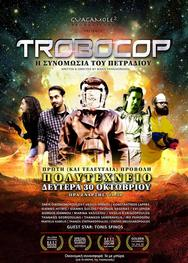 Προβολή ταινίας 'Trobocop: Η συνομωσία του πετραδιού' στο Πολυτεχνείο
