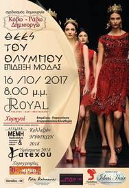 Επίδειξη Μόδας 'Θεές του Ολύμπου' στο Royal