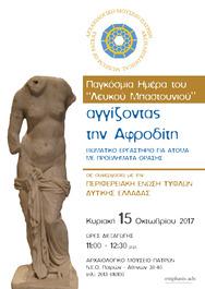 'Αγγίζοντας την Αφροδίτη' στο Αρχαιολογικό Μουσείο Πατρών
