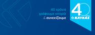 Εργασία: Ζητείται Σύμβουλος Πώλησης Ηλεκτρολογικού Υλικού στην Πάτρα