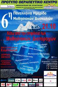 '6η Πανελλήνια Ημερίδα Μαθησιακών Δυσκολιών' στο Συμπόσιο