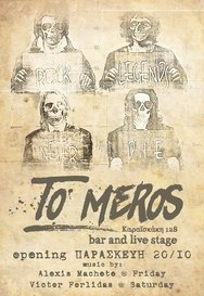 2days Opening Party at 'To Meros'