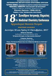 18ο Συνέδριο Ιατρικής Χημείας στο Αρχαιολογικό Μουσείο Πατρών