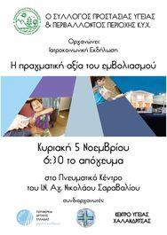 Εκδήλωση για την Πραγματική Αξία του Εμβολιασμού στο Πνευματικό Κέντρο του Ι.Ν. Αγ. Νικολάου Σαραβαλίου
