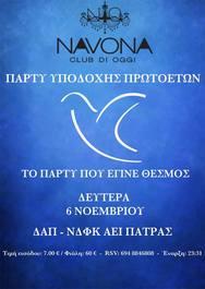 Party Υποδοχής Πρωτοετών | ΔΑΠ - ΝΔΦΚ ΑΕΙ Πάτρας στο Navona
