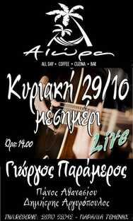 Ζωντανή Μουσική στο Αιώρα