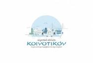 Πάτρα - Το 'Κοινοτικόν' για τις πολιτιστικές εκδηλώσεις για τα 100 χρόνια της Οκτωβριανής Επανάστασης!