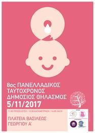 Πανελλαδικός Ταυτόχρονος Δημόσιος Θηλασμός 2017 στην Πλατεία Γεωργίου
