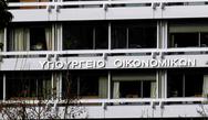 Υπουργείο Οικονομικών: Έως τις 15 Νοεμβρίου η οικειοθελής αποκάλυψη εισοδημάτων