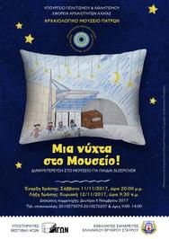 Sleepover και διανυκτέρευση για μικρά παιδιά στο νέο Αρχαιολογικό Μουσείο της Πάτρας (pic)