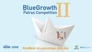 """Παρατείνεται η προθεσμία υποβολής των αιτήσεων στον 2ο Διαγωνισμό """"BlueGrowth - Patras""""!"""