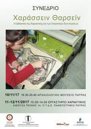 'Συνέδριο Χαρακτικής και Εικαστικών Εκτυπώσεων' στο Αρχαιολογικό Μουσείο