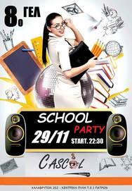 8ο ΓΕΛ School Party at Cascol Espresso Bar