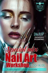 Nail Art Workshop Seminar στο Byzantino Hotel Patras