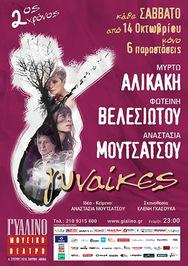 'Γυναίκες' στο Γυάλινο Μουσικό Θέατρο