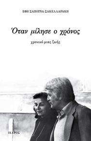 Παρουσίαση βιβλίου 'Όταν μίλησε ο χρόνος' στον Ιανό