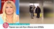 Έφτασε στην Ελλάδα η Μαντώ Γαστεράτου! (video)