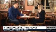 Τροχαίο Παντελίδη: Όσα αποκάλυψε η Μίνα Αρναούτη για τη «λέσχη» και το μοιραίο δυστύχημα (video)