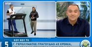 Γιώργος Γερολυμάτος: 'Είμαι πολύ γυναικάς, σας ζητώ συγγνώμη'! (video)